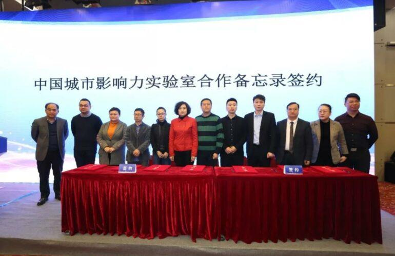 共建中国城市影响力实验室,问卷网助力文旅产业转型升级