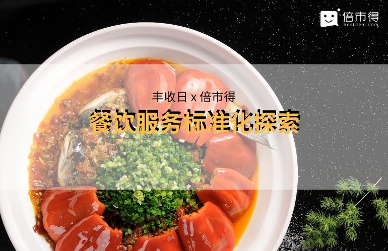 丰收日携手倍市得,开启传统餐饮服务的标准化探索