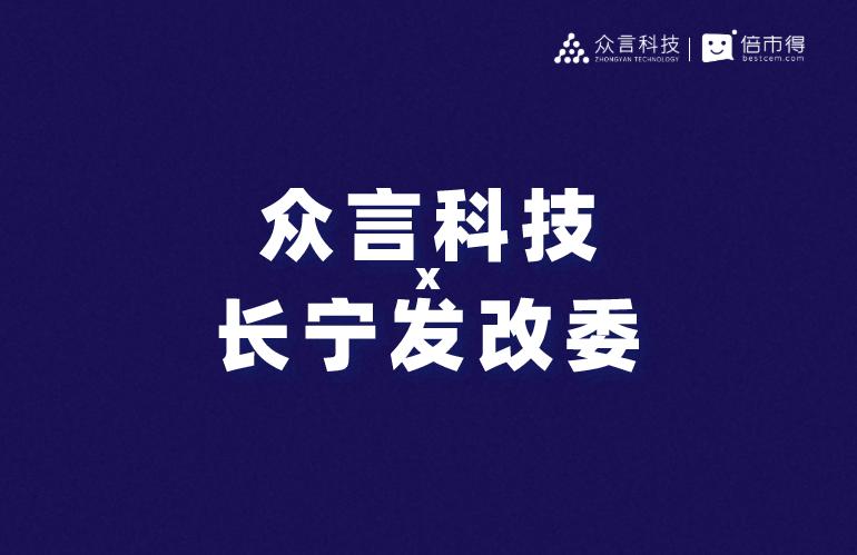 上海市长宁区发改委:紧抓疫情影响实时情况,切实关注疫后生产