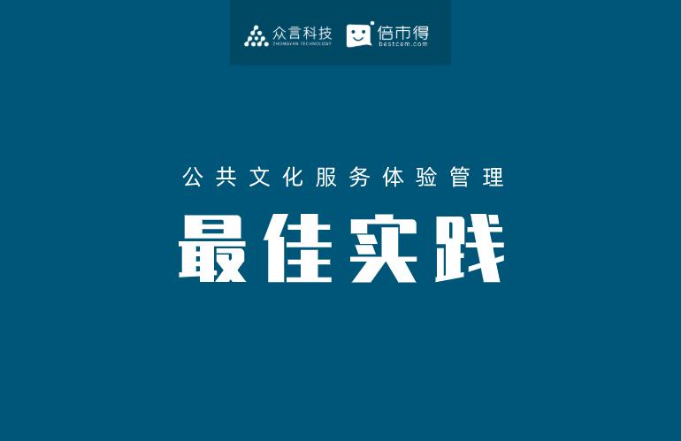 众言科技 x 长宁文旅局:调研三步走、设施+管理两手抓