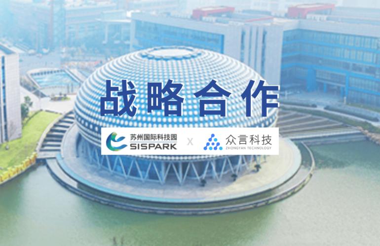 快讯 | 共赋能、齐发展,众言科技与苏州国际科技园达成战略合作