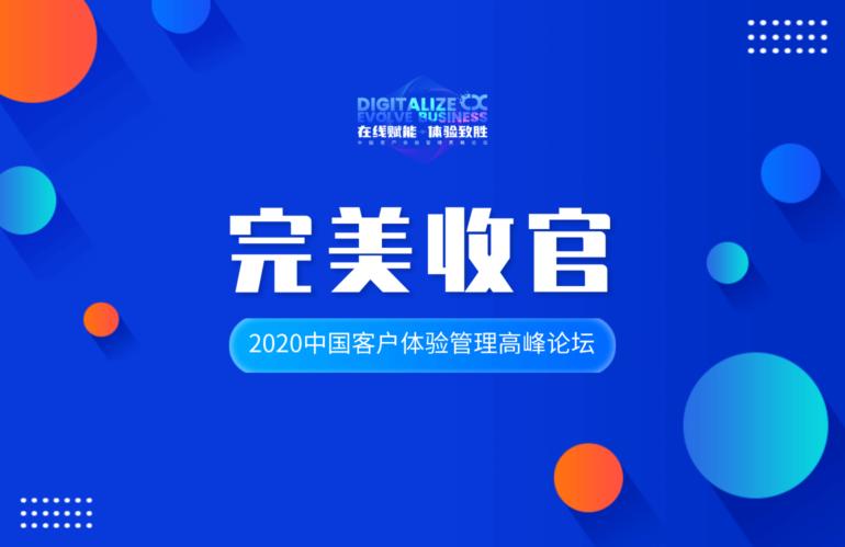 2大平台,7万观看 | 2020中国客户体验管理高峰论坛完美收官