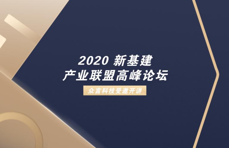 产业数字化正当时 | 2020新基建产业联盟高峰论坛在京举行,众言科技出席演讲