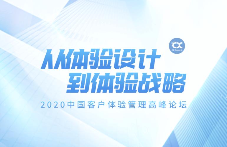 2020 CX Summit · China | 从头部企业的体验创新实践看客户体验管理