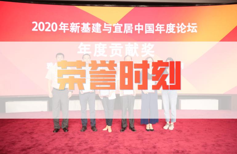 众言科技荣获「2020新基建与宜居中国 · 年度贡献奖」