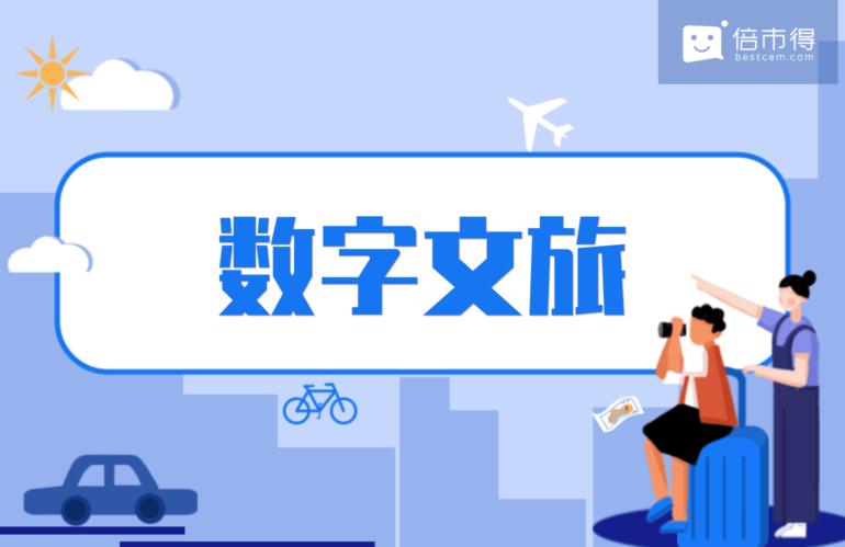 数字赋能|2020中国数字文旅产业创新发展论坛圆满落幕