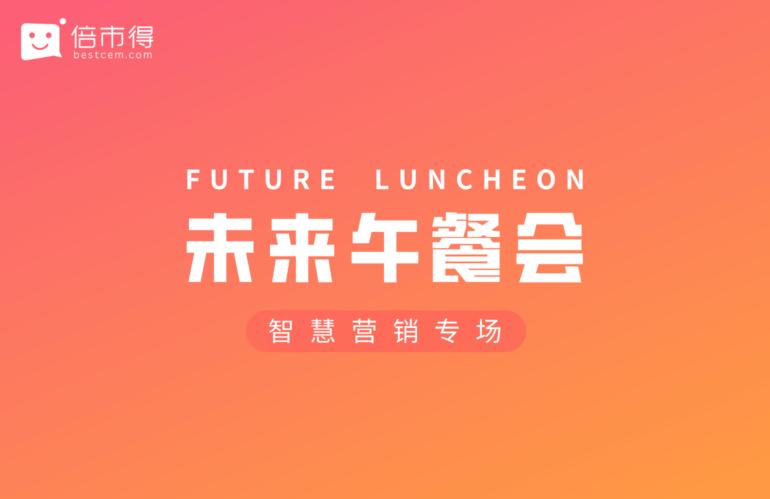 """未来午餐会:智能营销新""""体验"""",本周五开餐畅谈"""