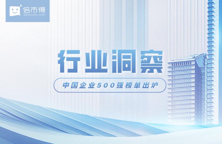 中国企业500强榜单揭晓!给企业发展的2大启示你注意到了吗?