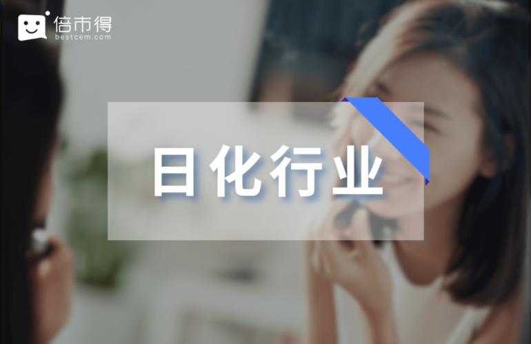"""上海家化 x 倍市得:百年老品牌如何以""""客户视角""""赋能,助力品牌研产高效精准"""