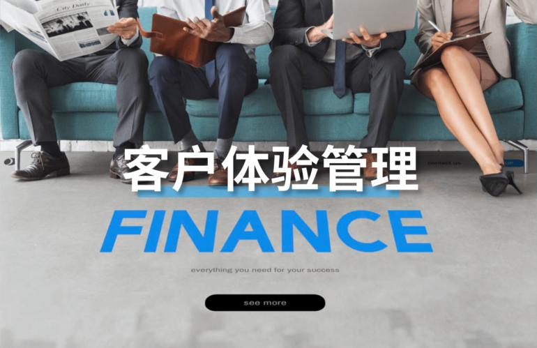 客户体验管理对银行零售金融转型的启示(下)