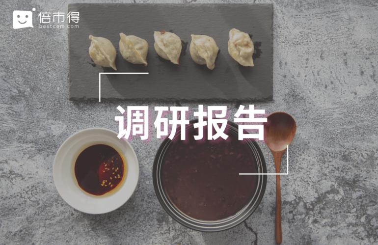 调研 | 南汤圆,北水饺?全国人民冬至究竟吃些啥?