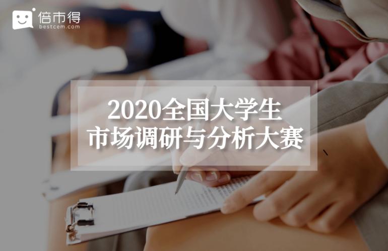 中国商业统计学会 x 众言科技:全力护航2021全国大学生市场调查与分析大赛
