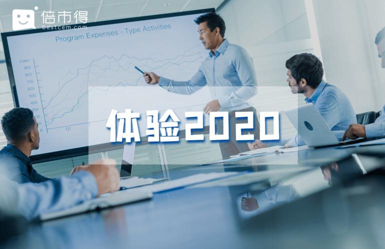 体验2020 | 盘点倍市得在10+行业的体验管理实践