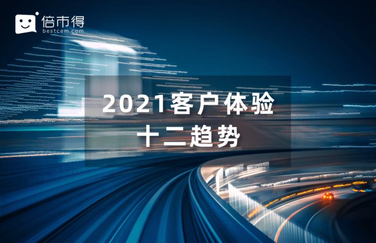 预见:2021客户体验领域十二大趋势预判