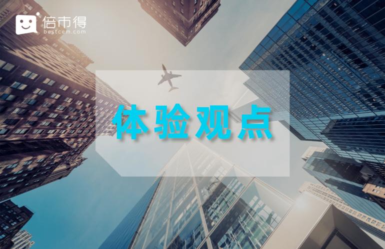 5大维度,分析客户体验的未来(下)