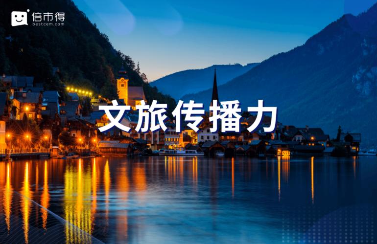 2021年1月全国省级文化和旅游新媒体传播力指数TOP10榜单发布