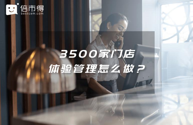 3500家门店,客户体验一手掌握,可能吗?