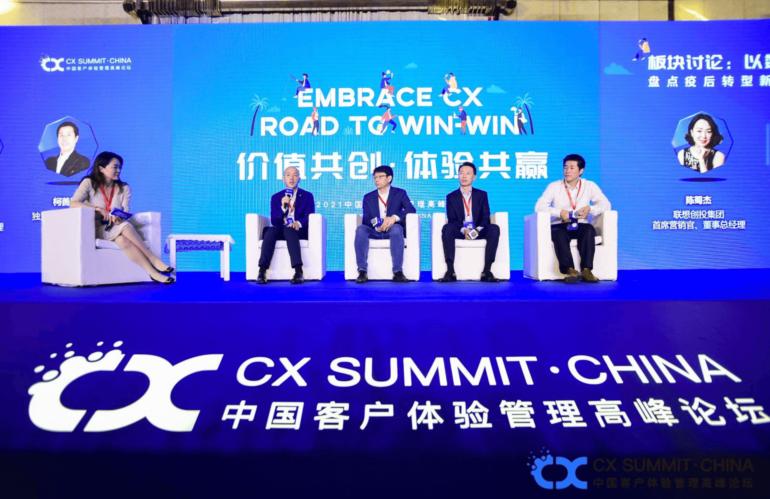 第三届中国客户体验管理高峰论坛圆满收官,精彩集锦不容错过(下)