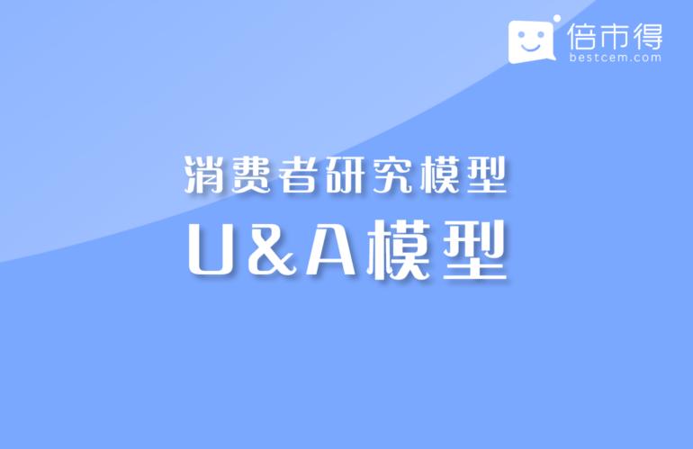 消费者10大研究模型之U&A模型