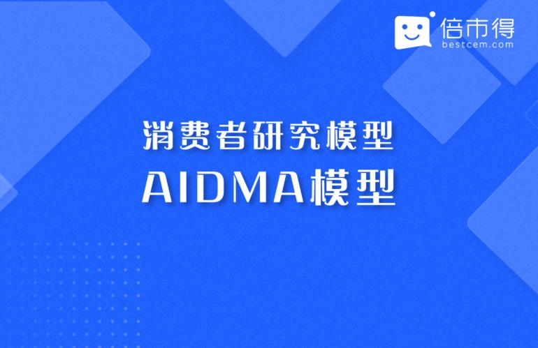 消费者10大研究模型之AIDMA模型