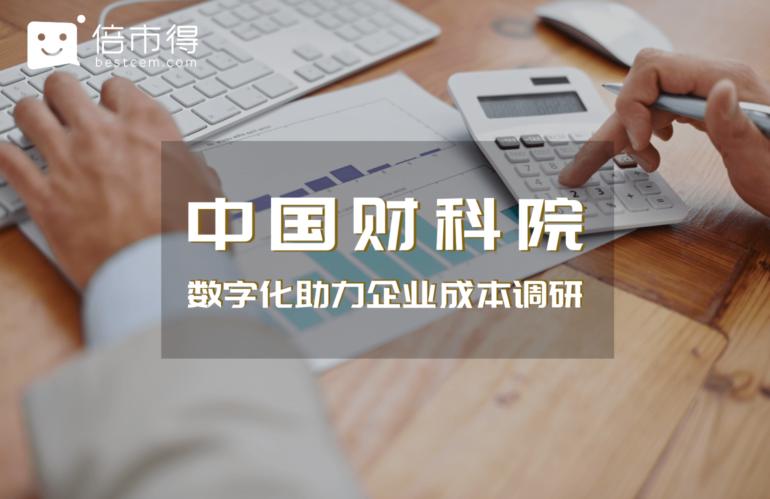 """中国财科院 x 倍市得:综合调研系统上线,""""企业成本""""调研效率更高效"""