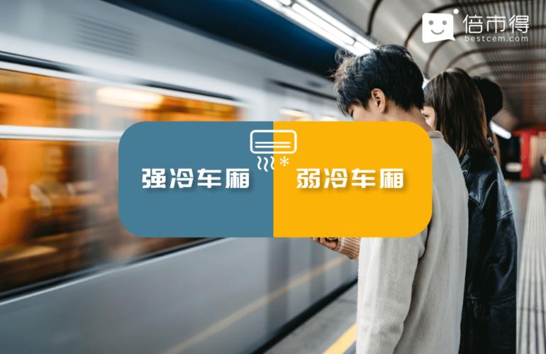 """被弱冷车厢""""暖""""到:地铁站都在偷偷拿体验""""搞事情""""了?"""