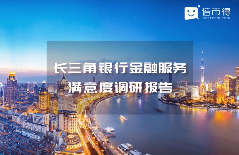简析《长三角银行金融服务满意度调研报告》,附沪上10大优秀银行名单