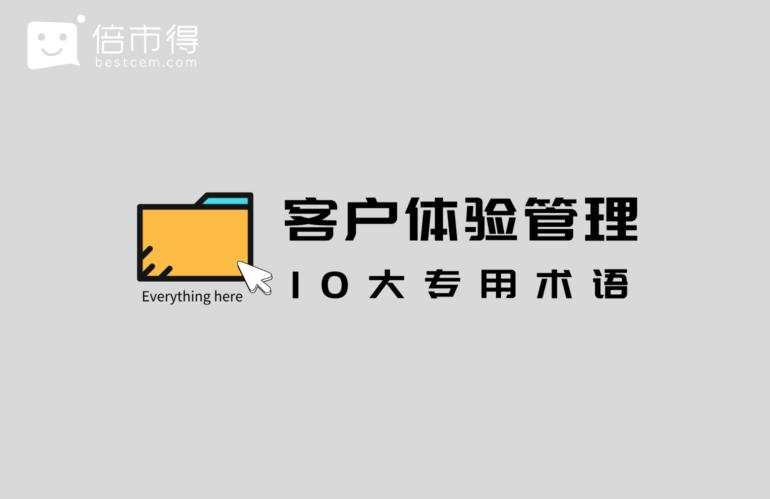 客户体验管理10大专用术语,建议收藏