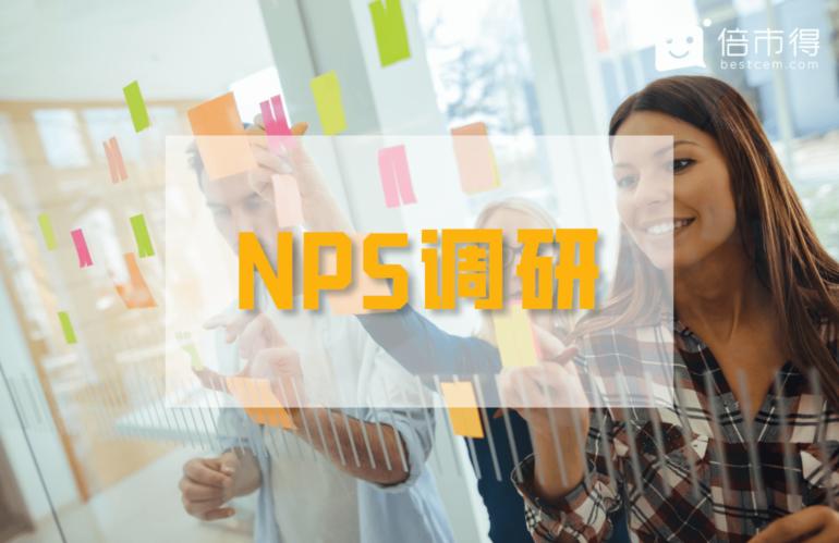"""看见了""""什么""""却不知道""""为什么""""?关于NPS你需要知道更多"""