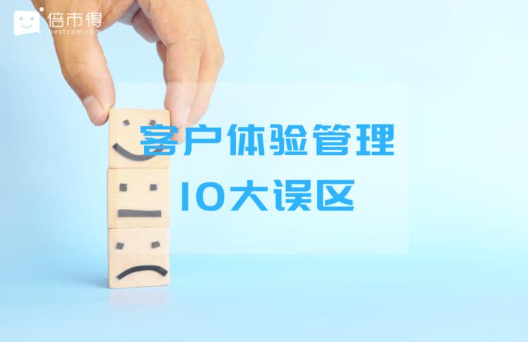盘点 | 客户体验管理10大误区,看完更懂客户体验(下)