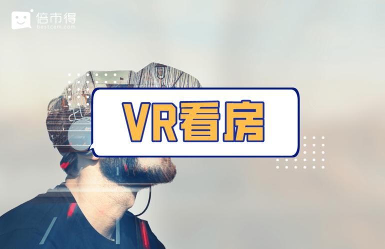 从VR看房,聊聊体验数字化是如何颠覆想象力的